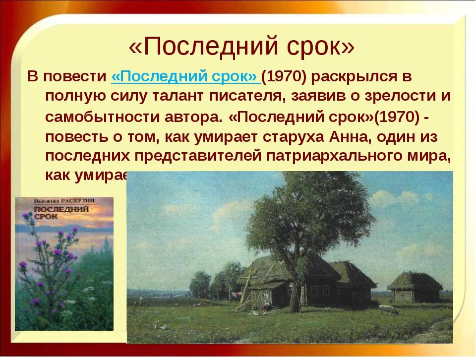 «Последний срок» В повести «Последний срок» (1970) раскрылся в полную силу т...