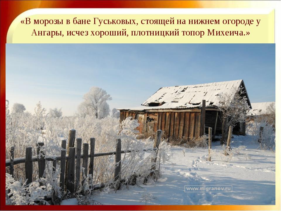 «В морозы в бане Гуськовых, стоящей на нижнем огороде у Ангары, исчез хороший...