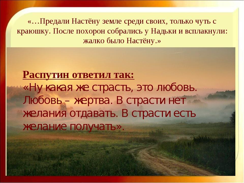 «…Предали Настёну земле среди своих, только чуть с краюшку. После похорон соб...