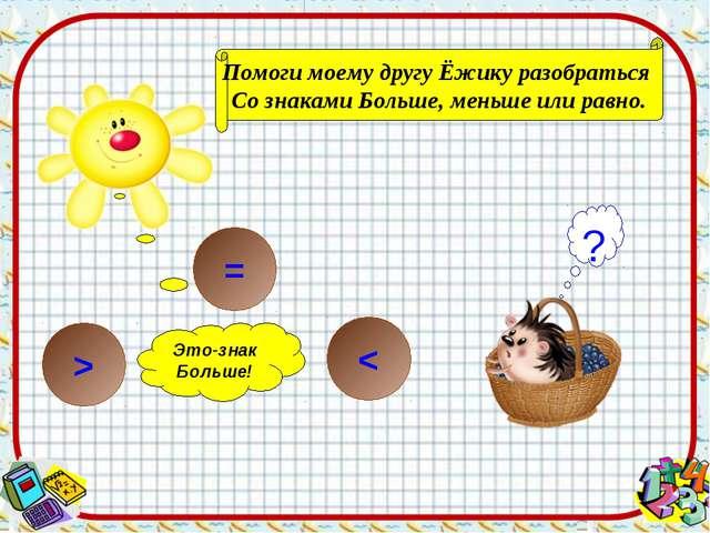 конспект занятия по теме пдд по фгт, для детей 4-5 лет,островок безопасности