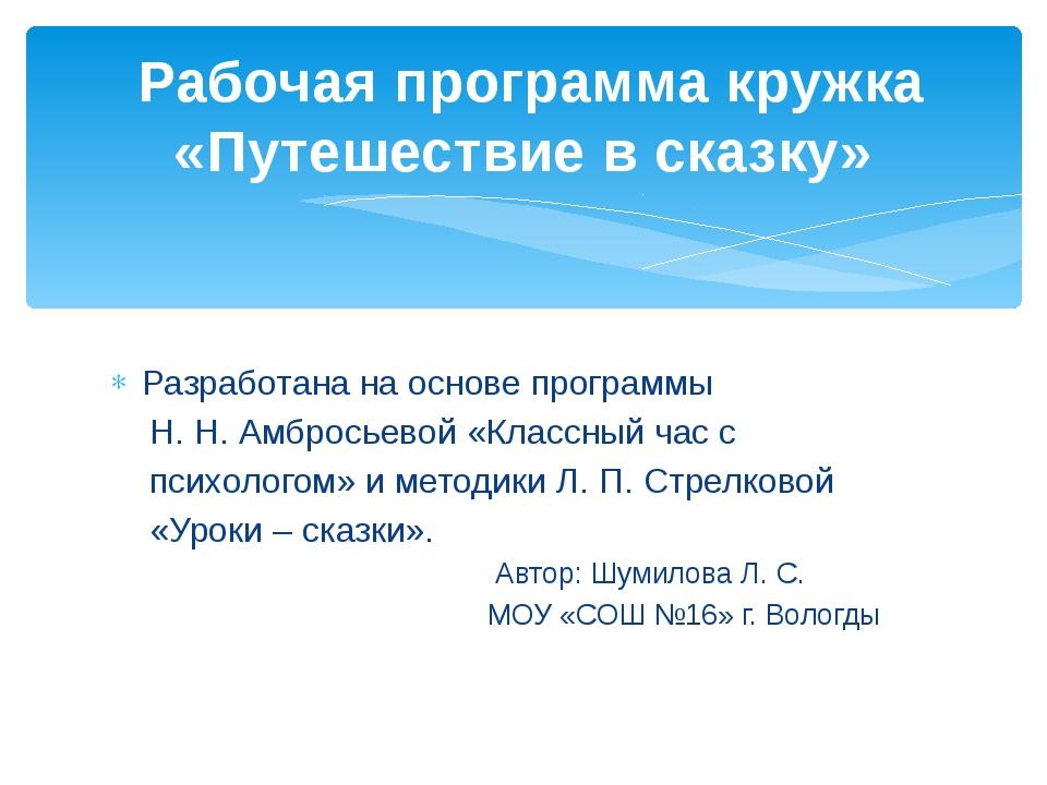 Разработана на основе программы Н. Н. Амбросьевой «Классный час с психологом...