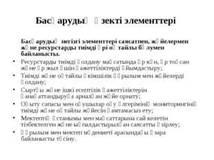 Басқарудың өзекті элементтері Басқарудың негізгі элементтері саясатпен, жүйе