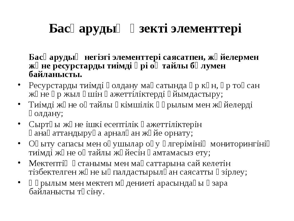 Басқарудың өзекті элементтері Басқарудың негізгі элементтері саясатпен, жүйе...