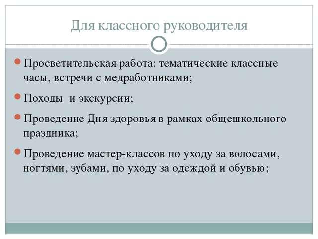 Для классного руководителя Просветительская работа: тематические классные час...
