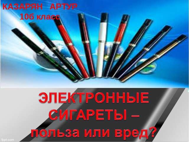 Реферат на тему электронная сигарета 3468