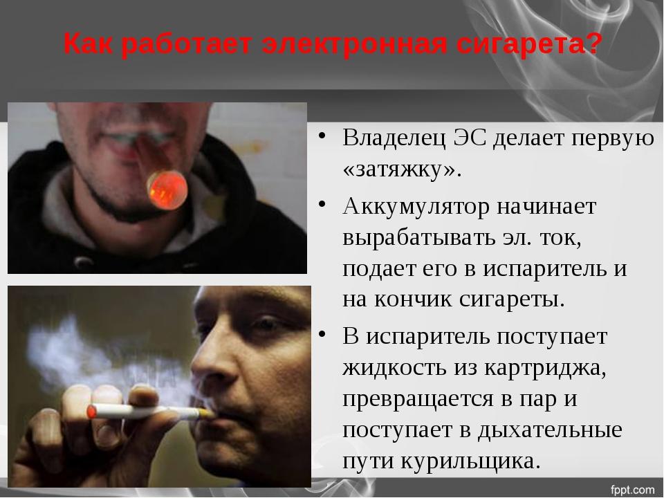 вред от электронных сигарет картинки компании близких друзей