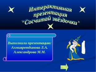 Выполнили презентацию: Ахмияретдинова Л.А. Александрова М.М.