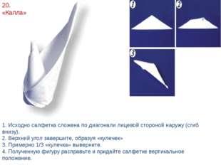 20. «Калла» 1. Исходно салфетка сложена по диагонали лицевой стороной наружу