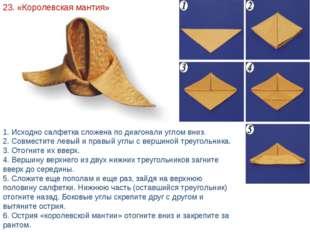 23. «Королевская мантия» 1. Исходно салфетка сложена по диагонали углом вниз.