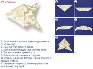 27. «Рыбка» 1. Исходно салфетка сложена по диагонали (сгиб вверху). 2. Нижний