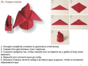 30. «Тиара и лилия» 1. Исходно салфетка сложена по диагонали (сгиб внизу) 2.