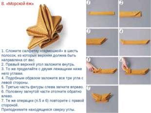 8. «Морской ёж» 1. Сложите салфетку «гармошкой» в шесть полосок, из которых в