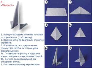 9. «Эверест» 1. Исходно салфетка сложена пополам по горизонтали (сгиб сверху)