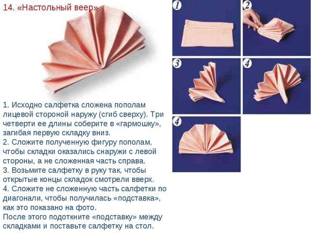 14. «Настольный веер» 1. Исходно салфетка сложена пополам лицевой стороной на...