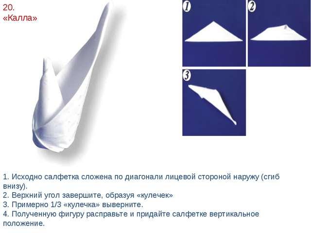 20. «Калла» 1. Исходно салфетка сложена по диагонали лицевой стороной наружу...