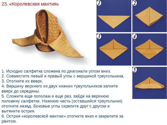 23. «Королевская мантия» 1. Исходно салфетка сложена по диагонали углом вниз....