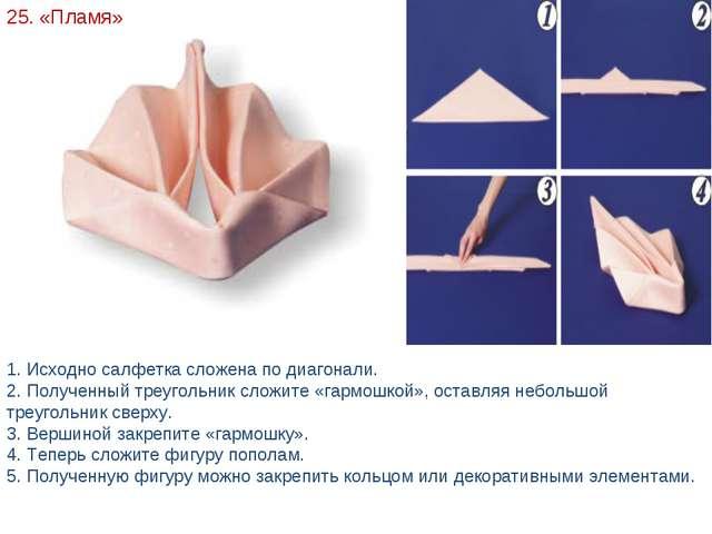 25. «Пламя» 1. Исходно салфетка сложена по диагонали. 2. Полученный треугольн...
