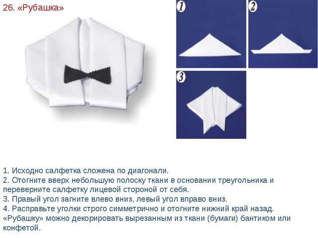 26. «Рубашка» 1. Исходно салфетка сложена по диагонали. 2. Отогните вверх неб...