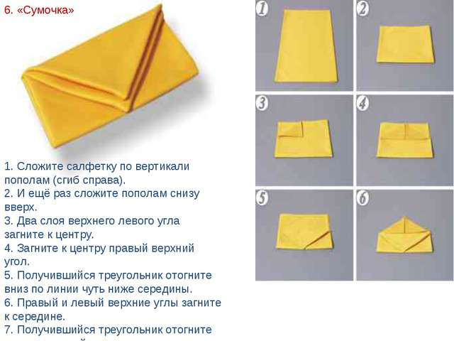 6. «Сумочка» 1. Сложите салфетку по вертикали пополам (сгиб справа). 2. И ещё...