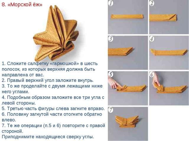 8. «Морской ёж» 1. Сложите салфетку «гармошкой» в шесть полосок, из которых в...