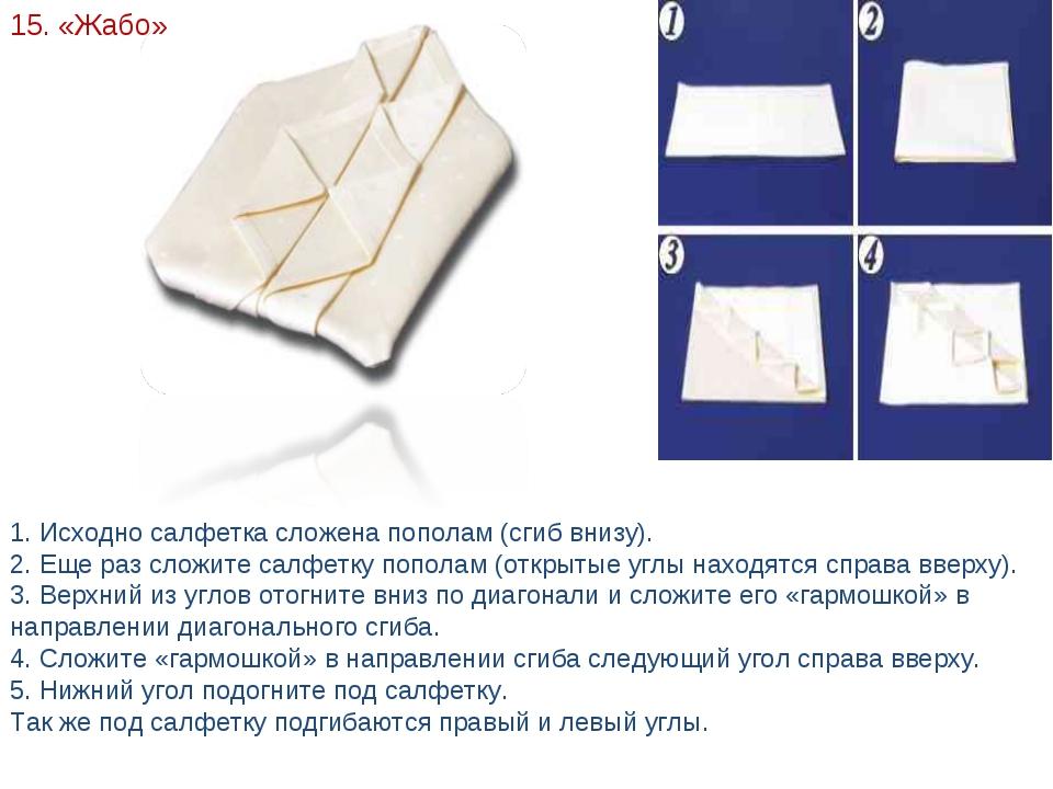 15. «Жабо» 1. Исходно салфетка сложена пополам (сгиб внизу). 2. Еще раз сложи...