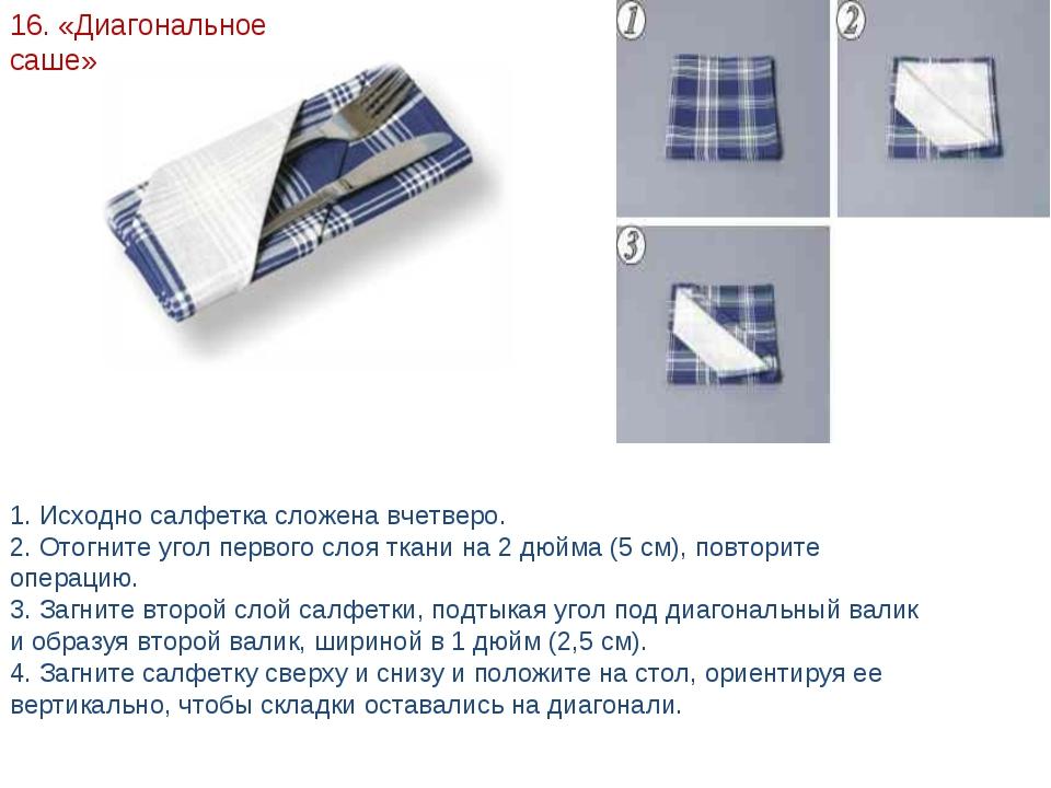 16. «Диагональное саше» 1. Исходно салфетка сложена вчетверо. 2. Отогните уго...