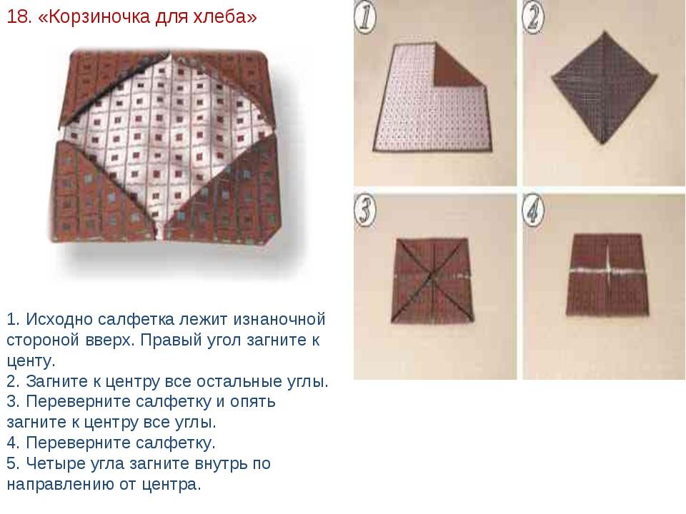 18. «Корзиночка для хлеба» 1. Исходно салфетка лежит изнаночной стороной ввер...