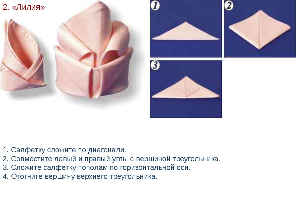 2. «Лилия» 1. Салфетку сложите по диагонали. 2. Совместите левый и правый угл...