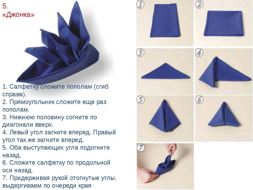 5. «Джонка» 1. Салфетку сложите пополам (сгиб справа). 2. Прямоугольник сложи...