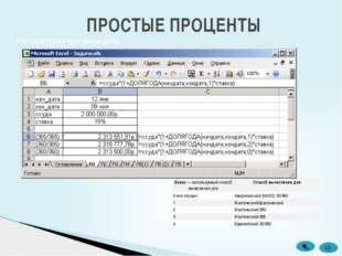 ПРОСТЫЕ ПРОЦЕНТЫ ПРИМЕР 2. Сумма 2 млн руб. положена в банк 18 февраля не вис