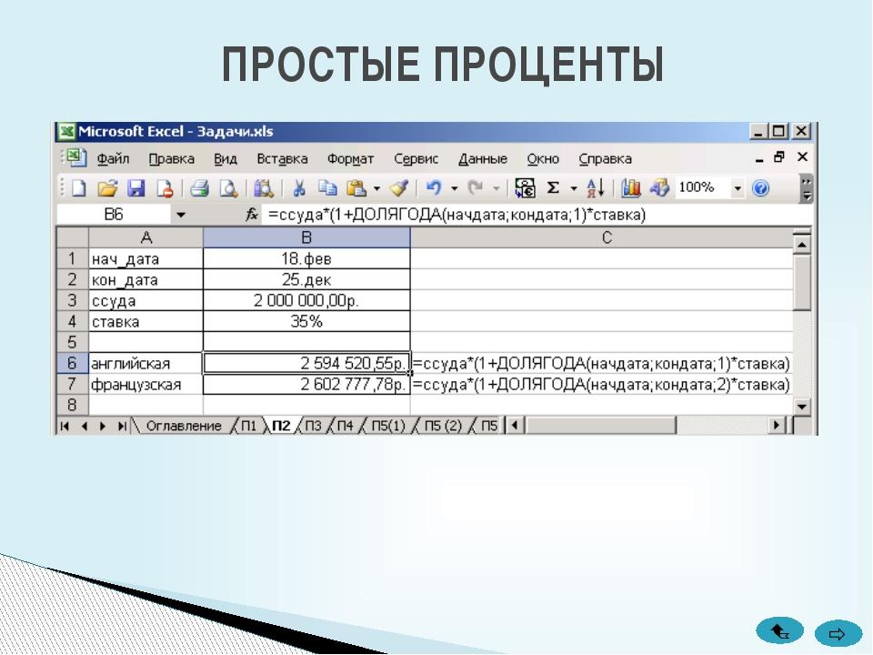 ПРОСТЫЕ ПРОЦЕНТЫ ПРИМЕР 3 Выдан кредит в сумме 1 млн долл. с 15.01.93 по 15.0...