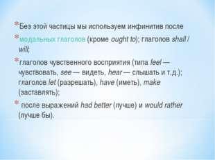 Без этой частицы мы используем инфинитив после модальных глаголов (кроме ough
