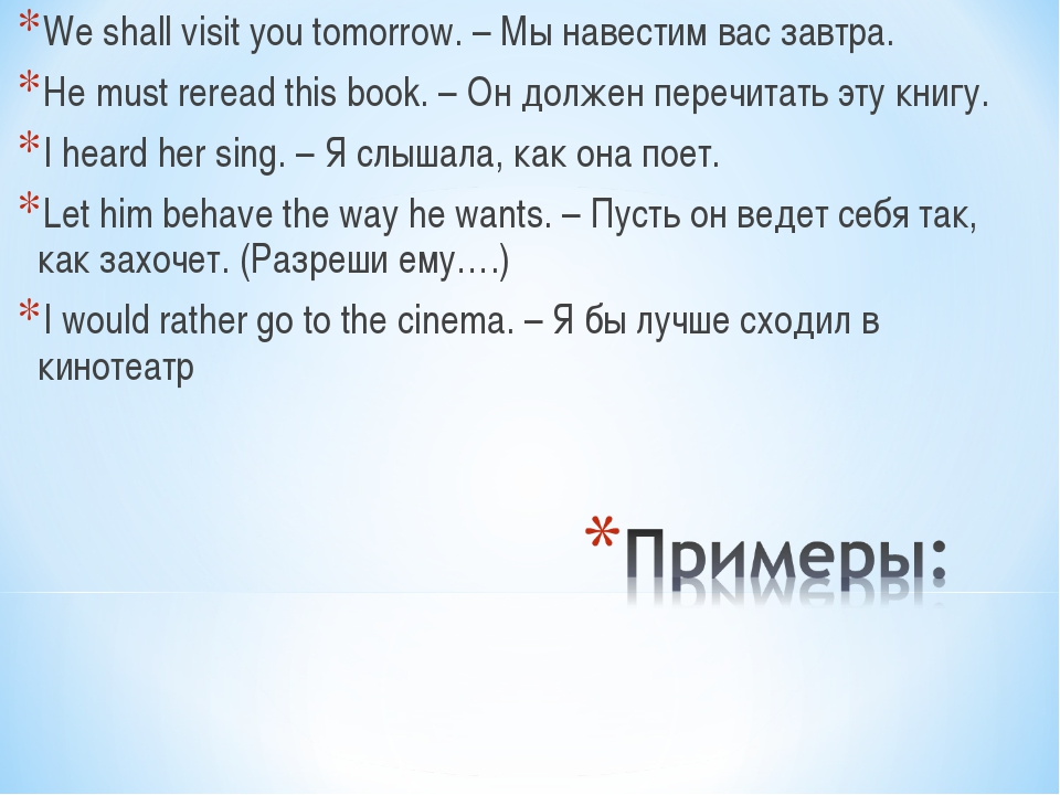We shall visit you tomorrow. – Мы навестим вас завтра. He must reread this bo...
