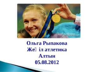 Ольга Рыпакова Жеңіл атлетика Алтын 05.08.2012