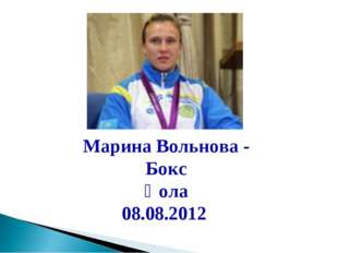 Марина Вольнова - Бокс Қола 08.08.2012