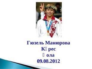 Гюзель Манюрова Күрес Қола 09.08.2012
