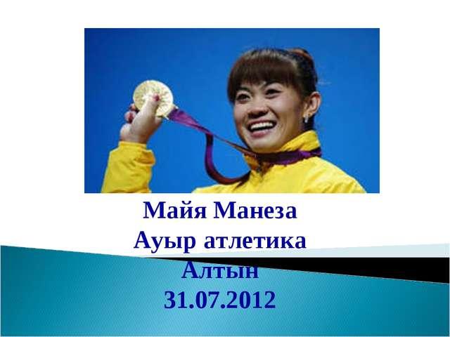 Майя Манеза Ауыр атлетика Алтын 31.07.2012