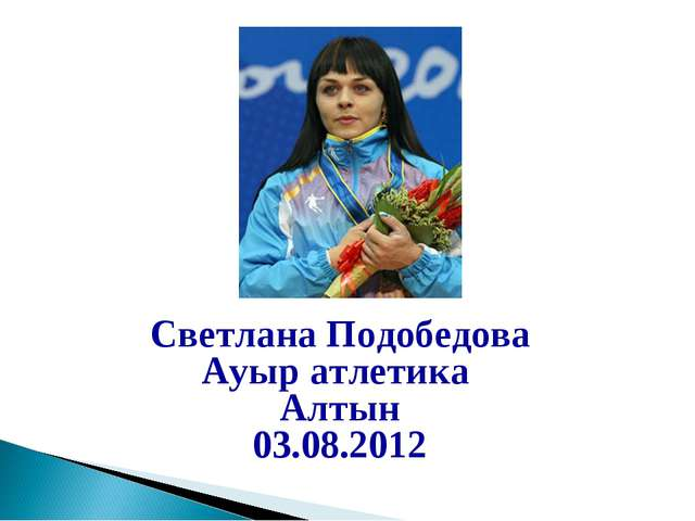 Светлана Подобедова Ауыр атлетика Алтын 03.08.2012