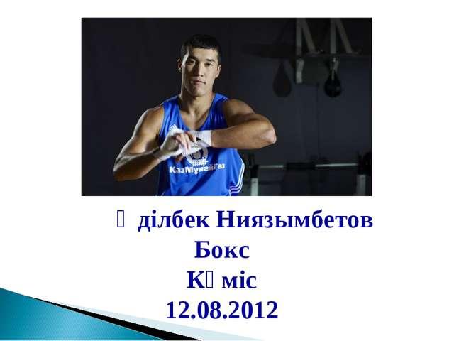 Әділбек Ниязымбетов Бокс Күміс 12.08.2012