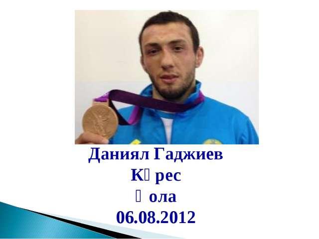 Даниял Гаджиев Күрес Қола 06.08.2012