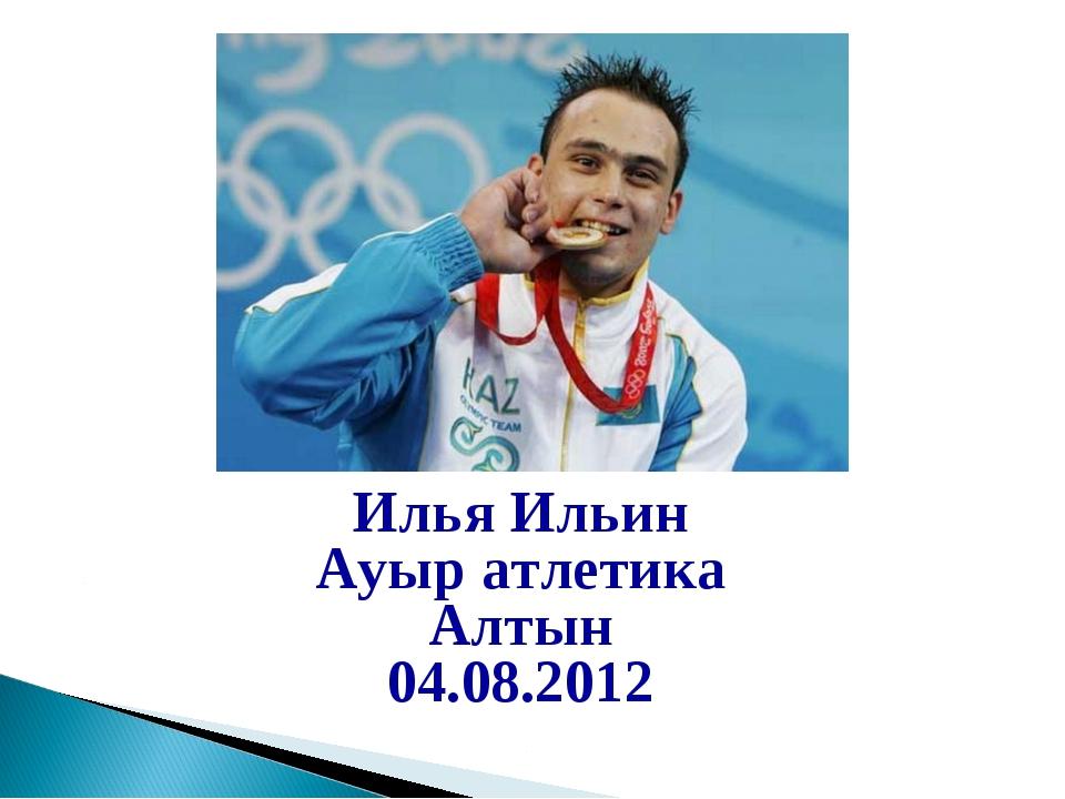 Илья Ильин Ауыр атлетика Алтын 04.08.2012