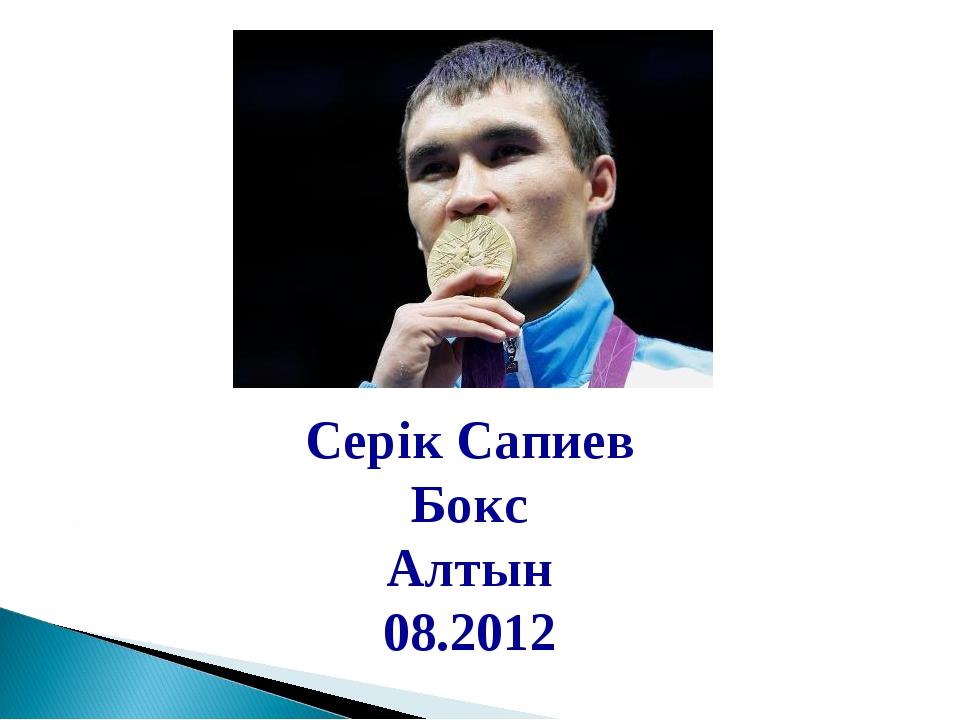 Серік Сапиев Бокс Алтын 08.2012