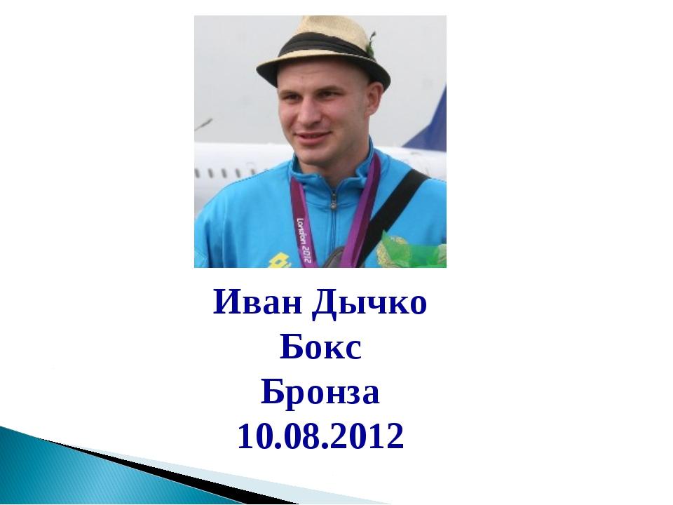 Иван Дычко Бокс Бронза 10.08.2012