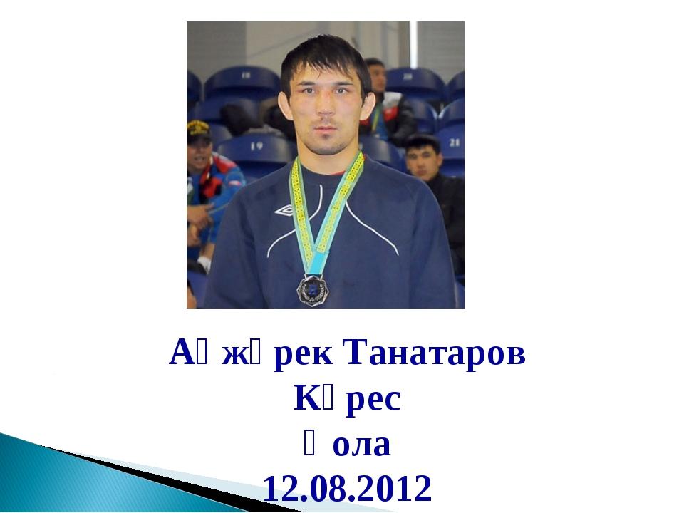 Ақжүрек Танатаров Күрес Қола 12.08.2012