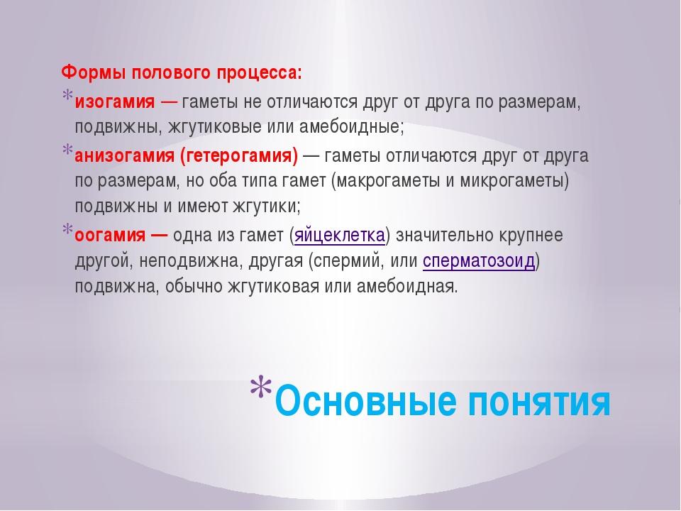 Основные понятия Формы полового процесса: изогамия— гаметы не отличаются дру...