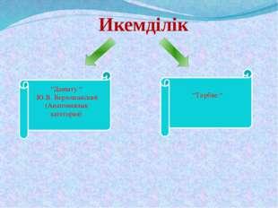 """Икемділік """"Дамыту """" Ю.В. Верхошанский (Анатомиялық категория) """"Тәрбие """""""
