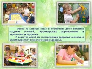 Одной из главных задач в воспитании детей является создание условий, гаранти