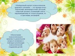 Обеспечение психологического здоровья в дошкольном возрасте возможно с помощь