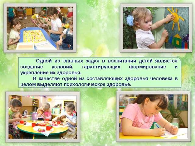 Одной из главных задач в воспитании детей является создание условий, гаранти...