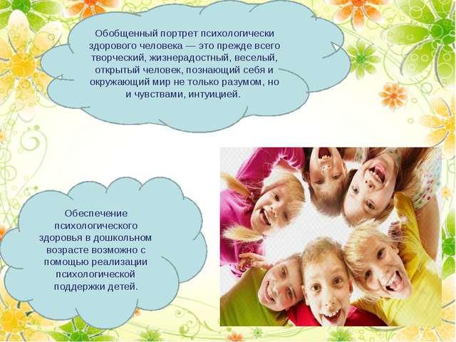 Обеспечение психологического здоровья в дошкольном возрасте возможно с помощь...